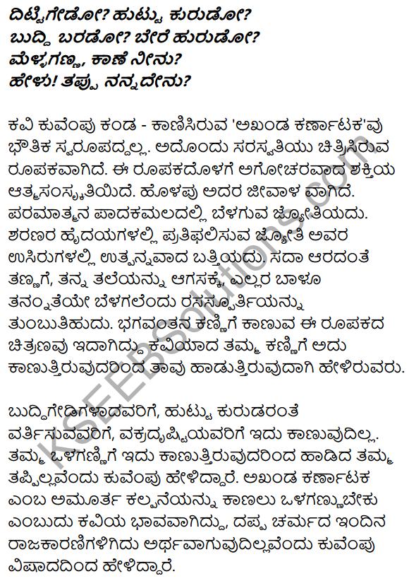 1st PUC Kannada Textbook Answers Sahitya Sanchalana Chapter 7 Akhanda Karnataka 20