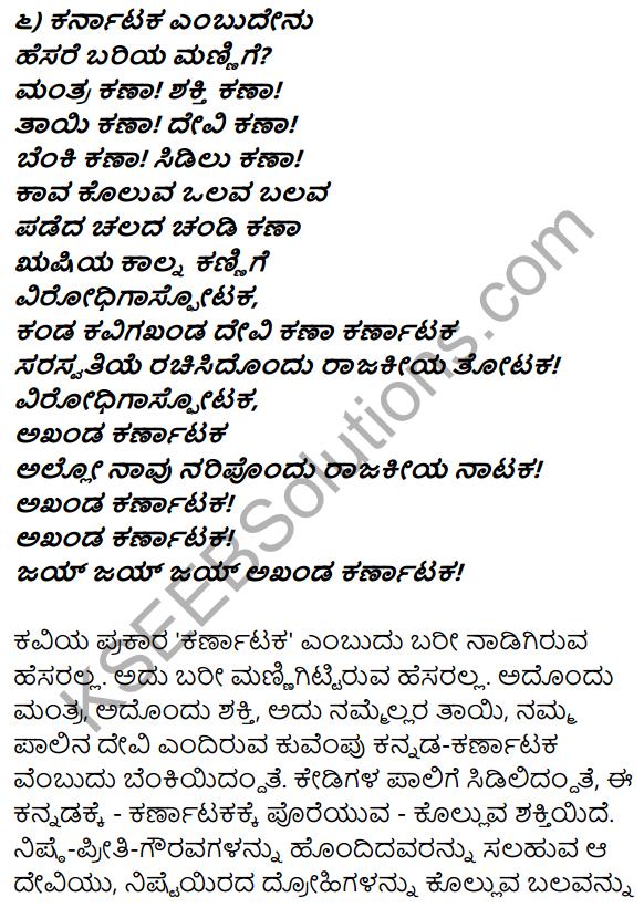 1st PUC Kannada Textbook Answers Sahitya Sanchalana Chapter 7 Akhanda Karnataka 21
