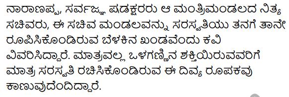 1st PUC Kannada Textbook Answers Sahitya Sanchalana Chapter 7 Akhanda Karnataka 24