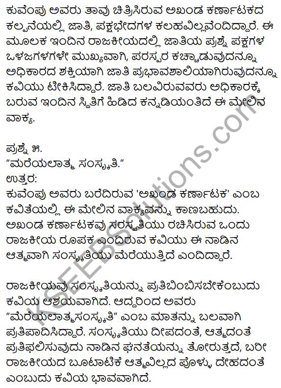 1st PUC Kannada Textbook Answers Sahitya Sanchalana Chapter 7 Akhanda Karnataka 3
