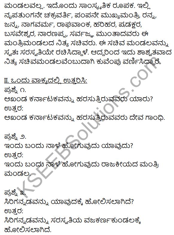 1st PUC Kannada Textbook Answers Sahitya Sanchalana Chapter 7 Akhanda Karnataka 5