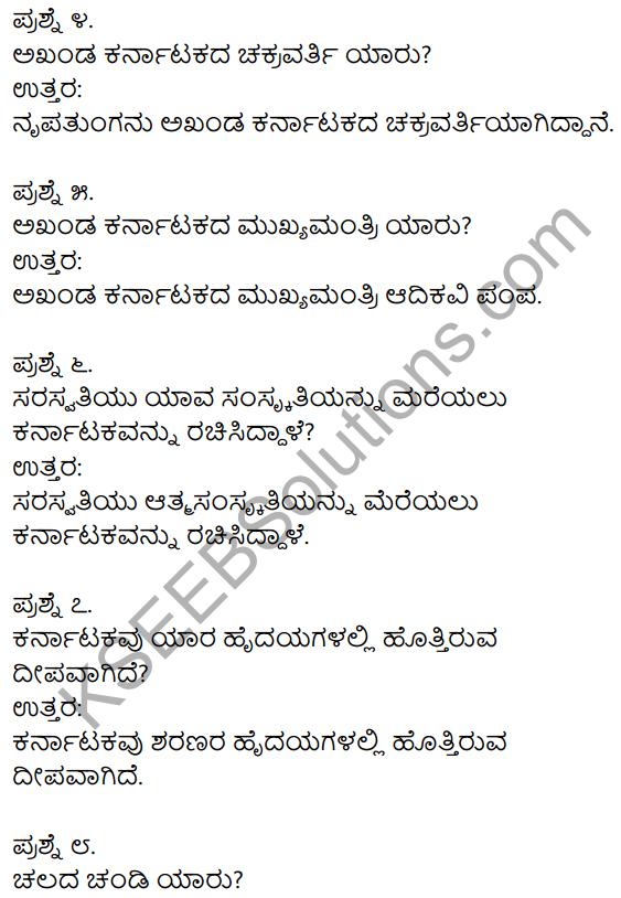 1st PUC Kannada Textbook Answers Sahitya Sanchalana Chapter 7 Akhanda Karnataka 6