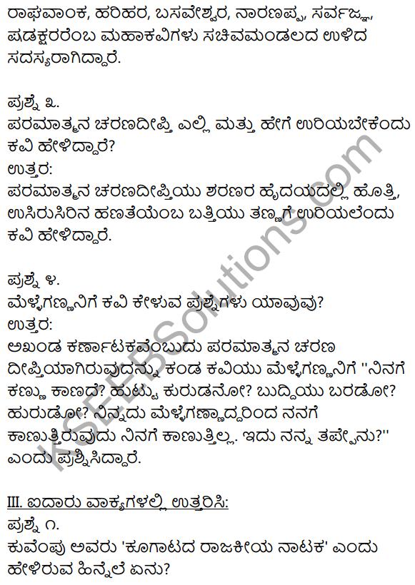1st PUC Kannada Textbook Answers Sahitya Sanchalana Chapter 7 Akhanda Karnataka 8