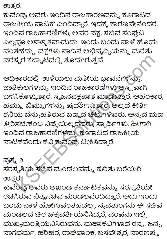 1st PUC Kannada Textbook Answers Sahitya Sanchalana Chapter 7 Akhanda Karnataka 9