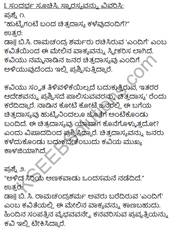 1st PUC Kannada Textbook Answers Sahitya Sanchalana Chapter 8 Endige 1