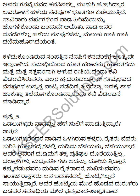 1st PUC Kannada Textbook Answers Sahitya Sanchalana Chapter 8 Endige 10