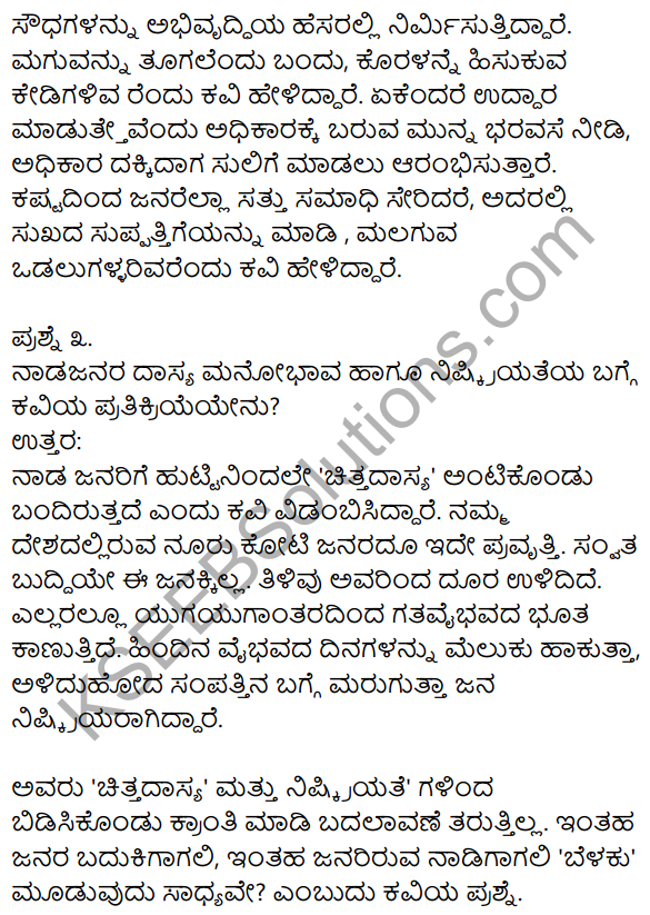 1st PUC Kannada Textbook Answers Sahitya Sanchalana Chapter 8 Endige 11