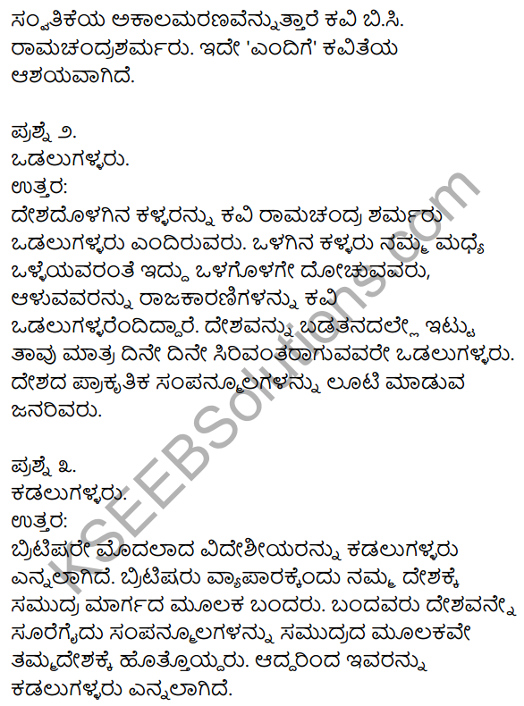 1st PUC Kannada Textbook Answers Sahitya Sanchalana Chapter 8 Endige 14