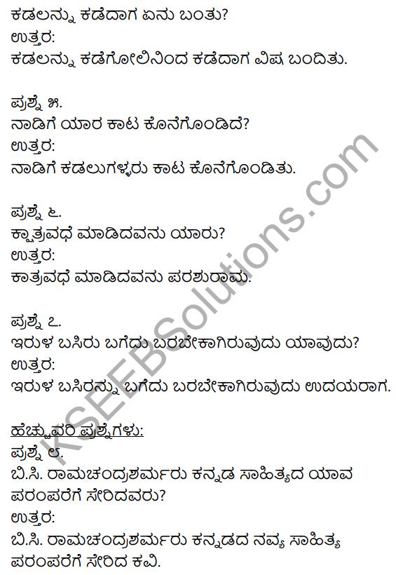 1st PUC Kannada Textbook Answers Sahitya Sanchalana Chapter 8 Endige 5