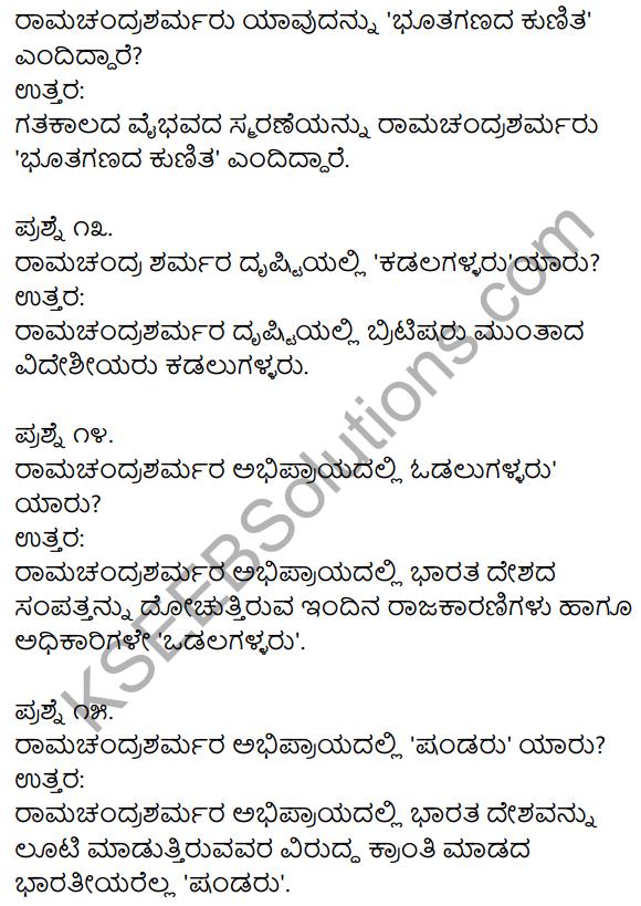 1st PUC Kannada Textbook Answers Sahitya Sanchalana Chapter 8 Endige 7
