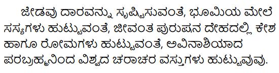 1st PUC Sanskrit Model Question Paper 2 with Answers Q11