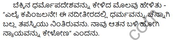 1st PUC Sanskrit Model Question Paper 2 with Answers Q12