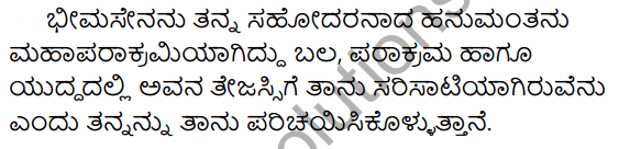 1st PUC Sanskrit Model Question Paper 2 with Answers Q13
