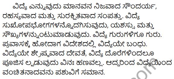 1st PUC Sanskrit Model Question Paper 2 with Answers Q15