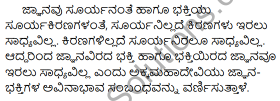 1st PUC Sanskrit Model Question Paper 2 with Answers Q16