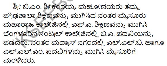1st PUC Sanskrit Model Question Paper 2 with Answers Q17