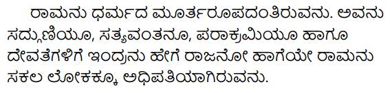 1st PUC Sanskrit Model Question Paper 2 with Answers Q18