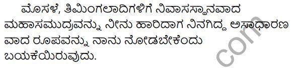 1st PUC Sanskrit Model Question Paper 2 with Answers Q19