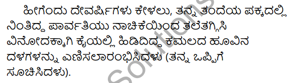 1st PUC Sanskrit Model Question Paper 2 with Answers Q20