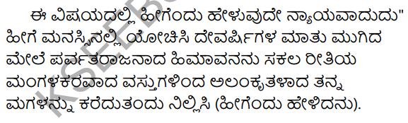 1st PUC Sanskrit Model Question Paper 2 with Answers Q21