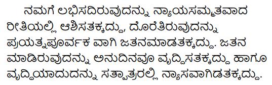 1st PUC Sanskrit Model Question Paper 2 with Answers Q22