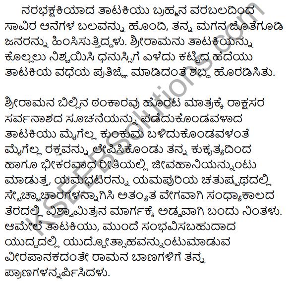 1st PUC Sanskrit Model Question Paper 2 with Answers Q29