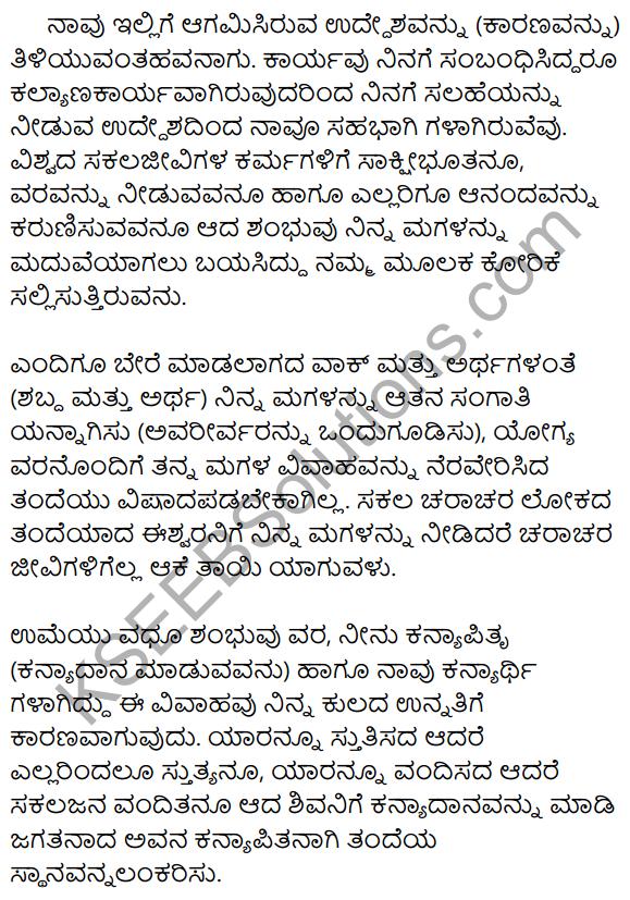 1st PUC Sanskrit Model Question Paper 2 with Answers Q30