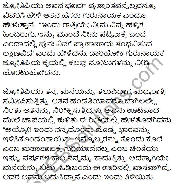 1st PUC Sanskrit Model Question Paper 2 with Answers Q31.1