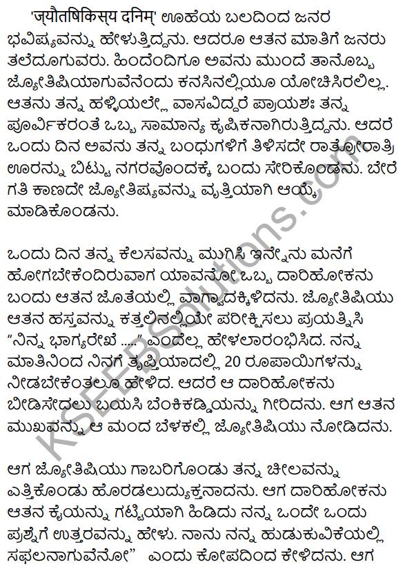 1st PUC Sanskrit Model Question Paper 2 with Answers Q31
