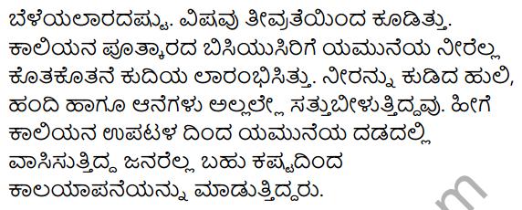 1st PUC Sanskrit Model Question Paper 2 with Answers Q32.1