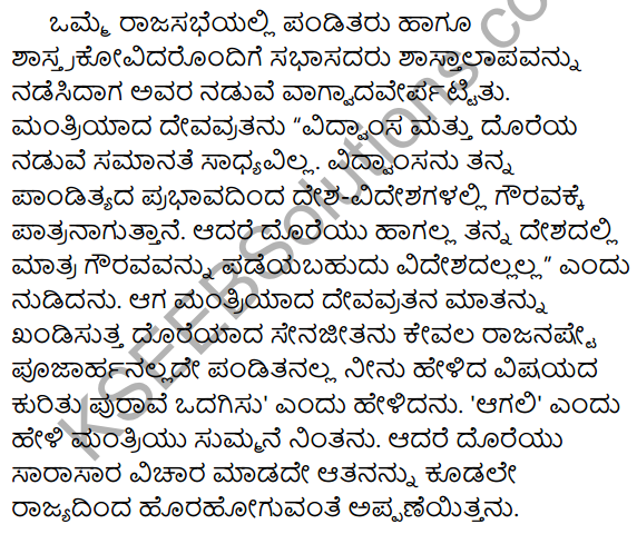 1st PUC Sanskrit Model Question Paper 2 with Answers Q33