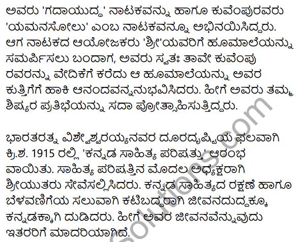 1st PUC Sanskrit Model Question Paper 2 with Answers Q34.1