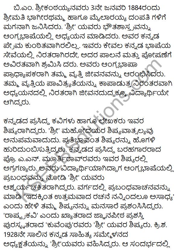 1st PUC Sanskrit Model Question Paper 2 with Answers Q34
