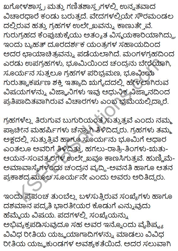 1st PUC Sanskrit Model Question Paper 2 with Answers Q35.1