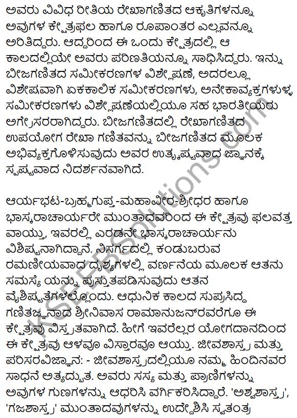 1st PUC Sanskrit Model Question Paper 2 with Answers Q35.2