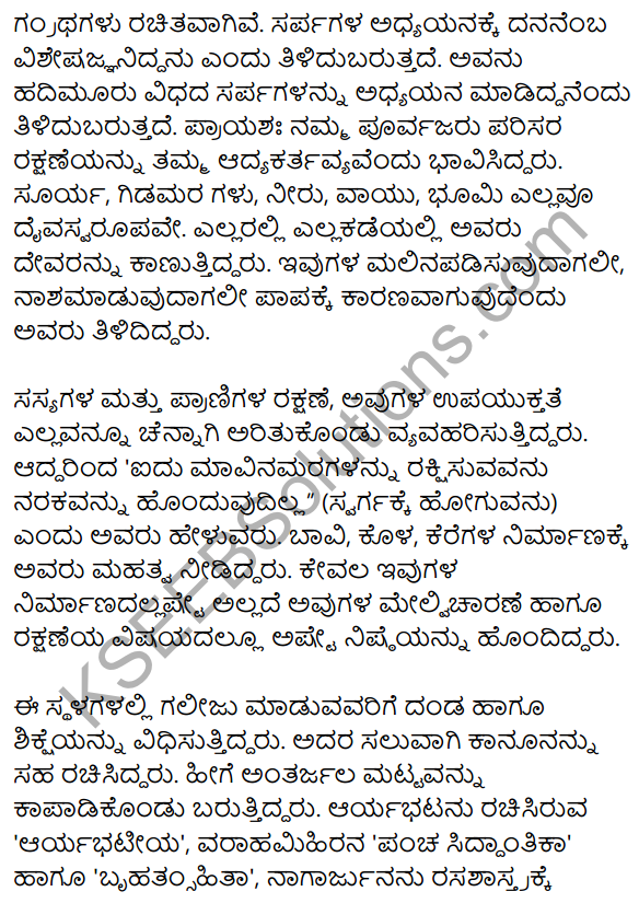 1st PUC Sanskrit Model Question Paper 2 with Answers Q35.3
