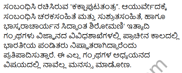 1st PUC Sanskrit Model Question Paper 2 with Answers Q35.4