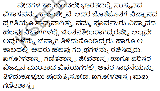 1st PUC Sanskrit Model Question Paper 2 with Answers Q35