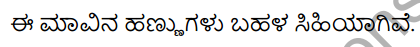 1st PUC Sanskrit Model Question Paper 2 with Answers Q49.1