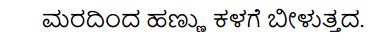 1st PUC Sanskrit Model Question Paper 2 with Answers Q49