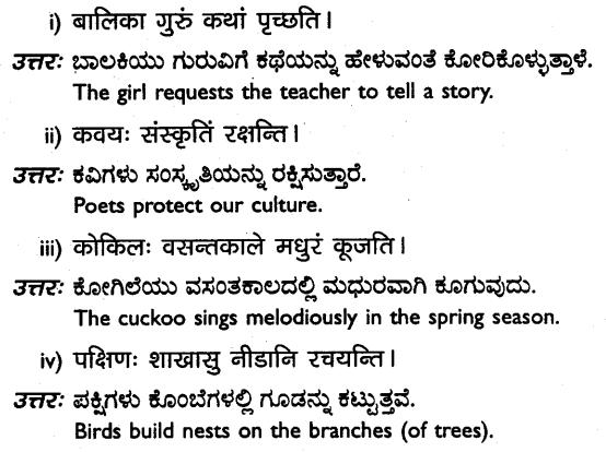 1st PUC Sanskrit Model Question Paper 2 with Answers Q50
