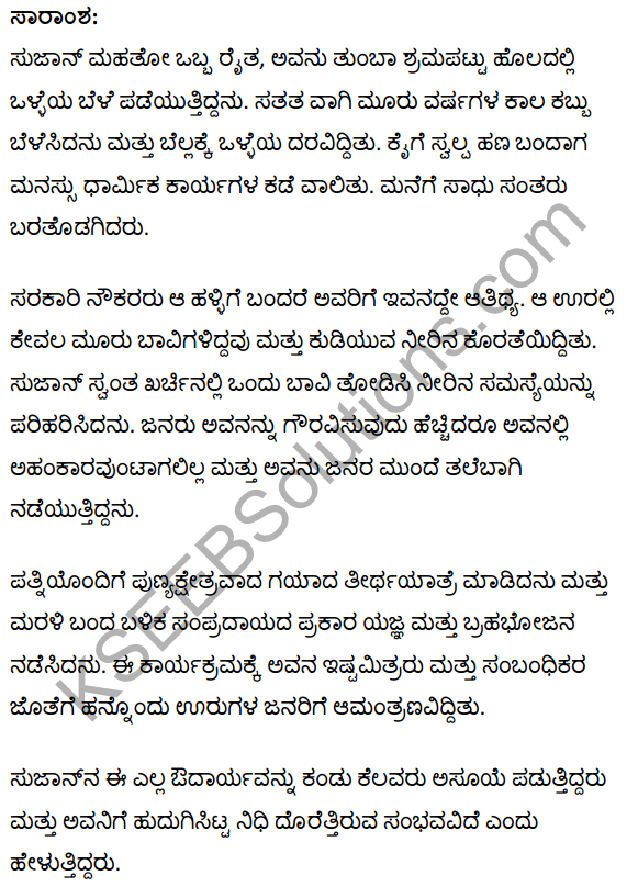 2nd PUC Hindi Textbook Answers Sahitya Gaurav Chapter 1 सुजान भगत 1