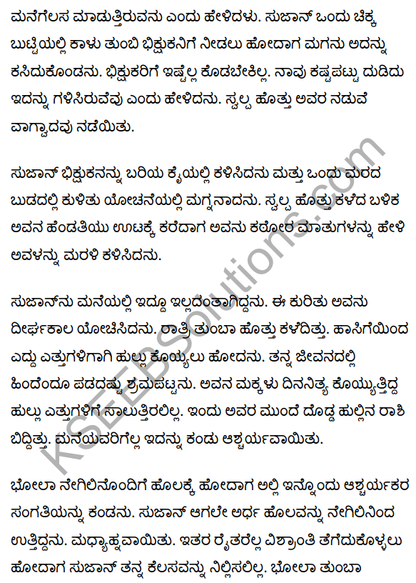 2nd PUC Hindi Textbook Answers Sahitya Gaurav Chapter 1 सुजान भगत 4