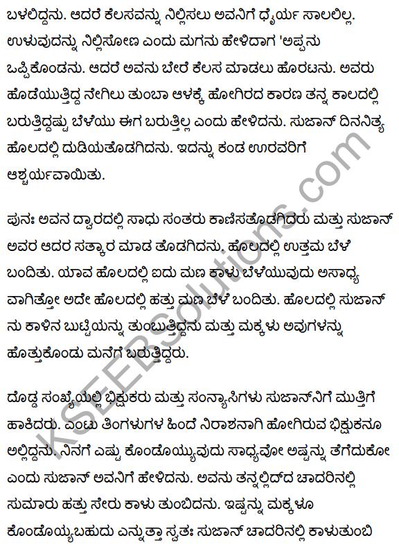 2nd PUC Hindi Textbook Answers Sahitya Gaurav Chapter 1 सुजान भगत 5