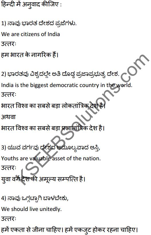 2nd PUC Hindi Workbook Answers अनुवाद 1