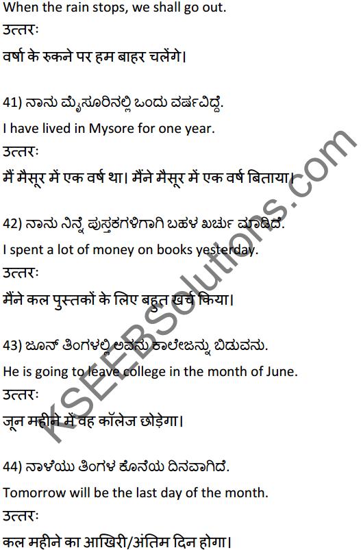 2nd PUC Hindi Workbook Answers अनुवाद 10