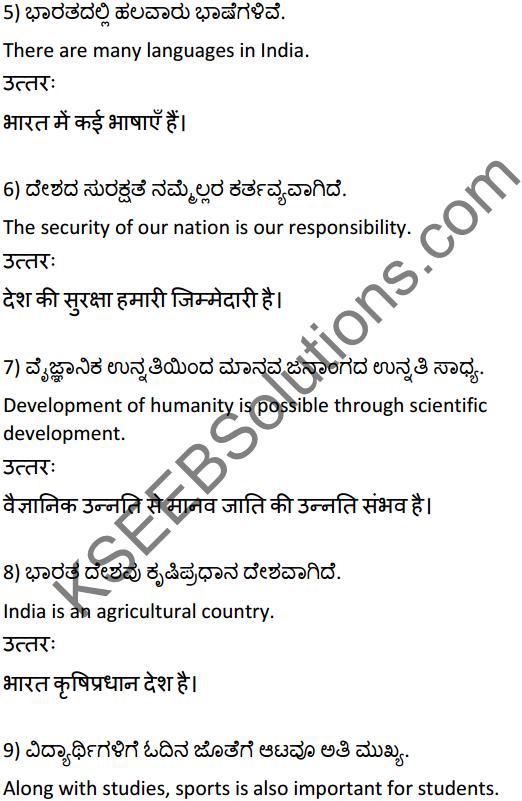 2nd PUC Hindi Workbook Answers अनुवाद 2
