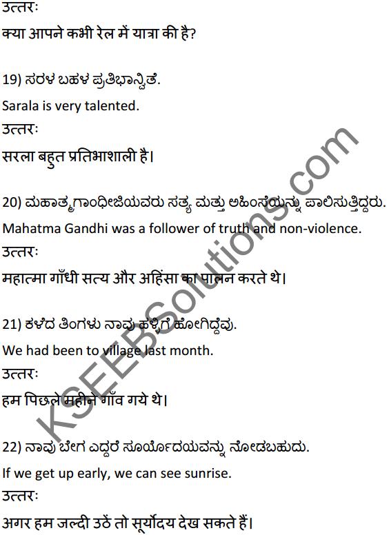 2nd PUC Hindi Workbook Answers अनुवाद 5