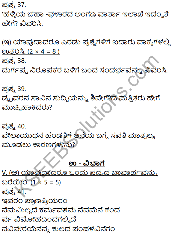 2nd PUC Kannada Model Question Paper 2 with Answers 10
