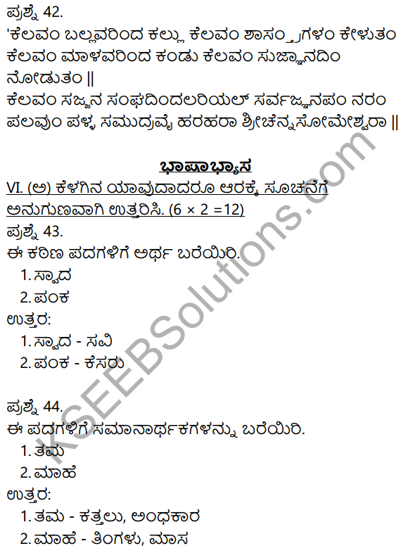 2nd PUC Kannada Model Question Paper 2 with Answers 11